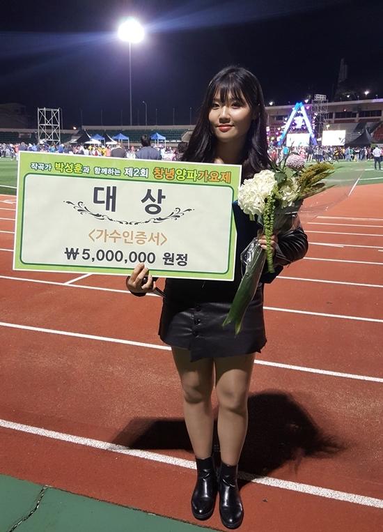 [포토 뉴스] 제2회 창녕 앙파 가요제 '이다은 대상'