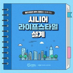 정보통신산업진흥원, '월드프렌즈 NIPA 자문단' 10주년 맞아 자문단가이드 발표①